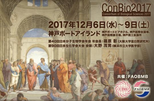conbio2017